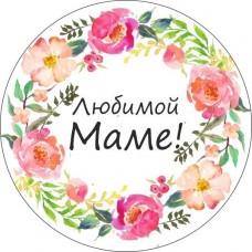 Картинки круглые с днем рождения мама